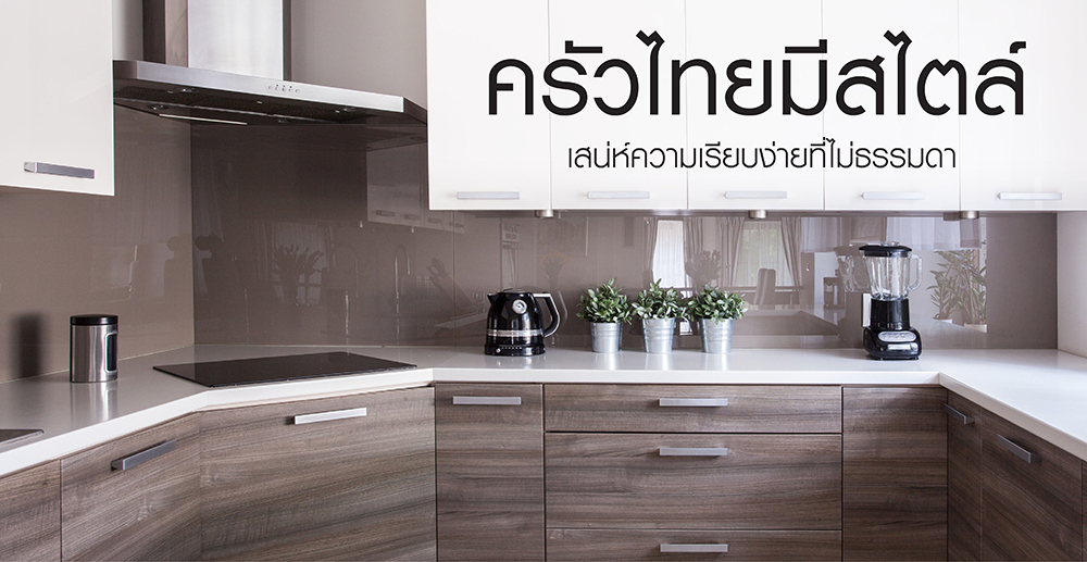 stylish-thai-kitchen