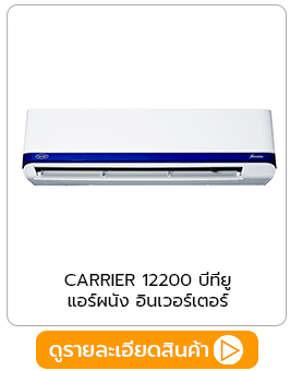 CARRIER แอร์ผนัง