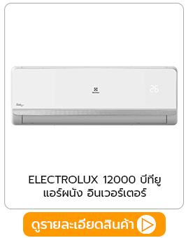 ELECTROLUX แอร์ผนัง